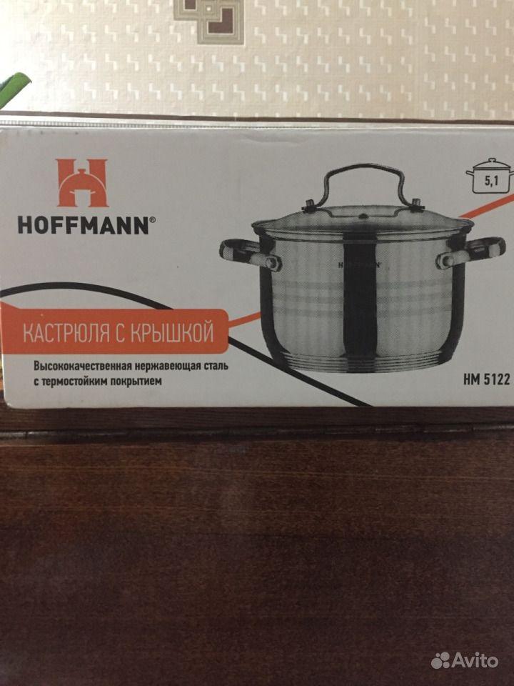 Кастрюля hoffmann. Республика Татарстан,  Казань