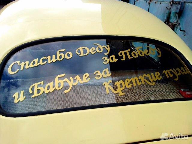 наклейки на авто  надписи
