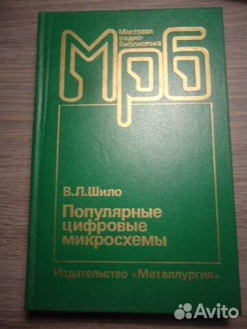 Справочник цифровые микросхемы
