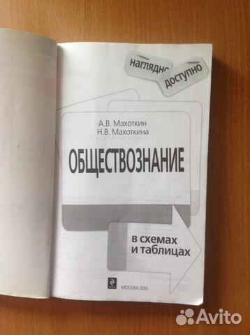 Обществознание А. В. Махоткин