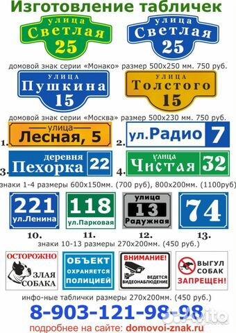 таблички дома сколько девяток