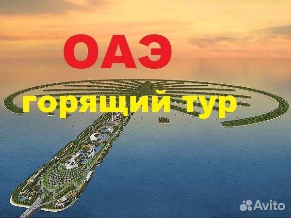 горящие туры оаэ из москвы объединение универсальный банк