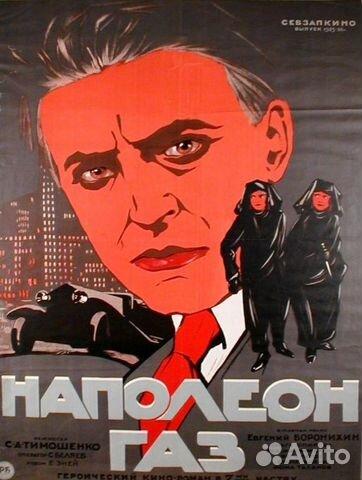 «Кино Пятигорск Галерея Афиша» — 1993