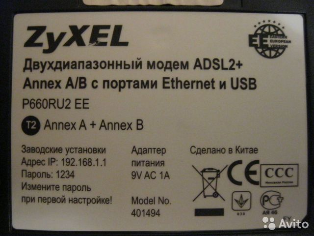 Модем ADSL2+ Zyxel P660RU2 EE б/у Annex A + Annex B Размещение внешний Инте
