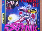 Sigue sigue sputnik - Flaunt It 1986 Japan