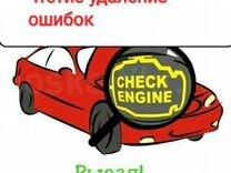 Диагностика автомобиля с выездом