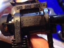 Электромагнитный клапан VAG 1K0 906 283 A — Запчасти и аксессуары в Воронеже