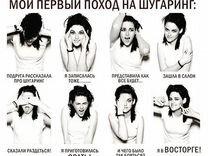 Шугаринг, оформление бровей — Предложение услуг в Москве