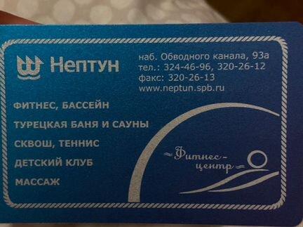 Абонемент в тренажёрный зал «Нептун» объявление продам