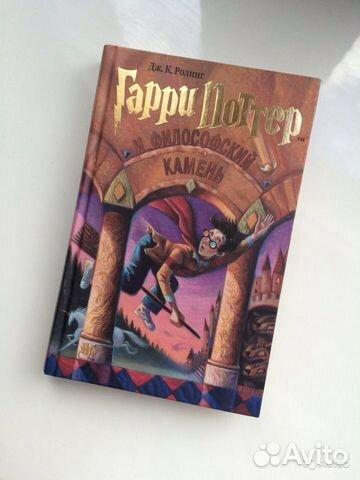 Гарри поттер и философский камень издательство росмэн читать онлайн