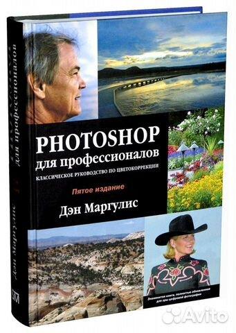 photoshop маргулис: