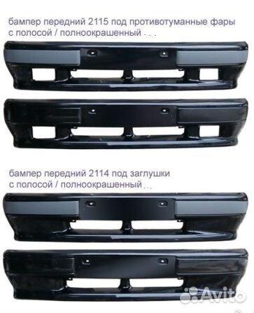 Бампер на ВАЗ 2114 2115 2113— фотография №1