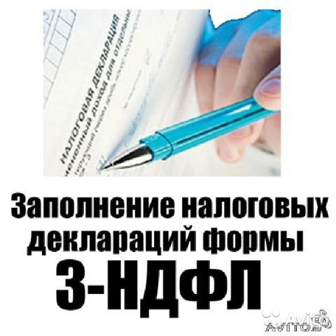 образец заполнение нулевой налоговой декларации 3 ндфл за