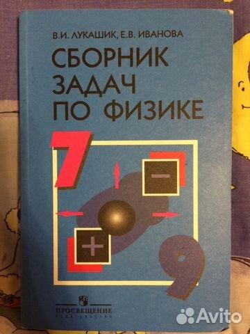 задачник по физике 7 9 класс лукашик читать