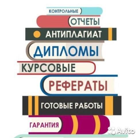 Услуги Помощь студентам с дипломами курсовыми в Самарской  Помощь студентам с дипломами курсовыми фотография №1