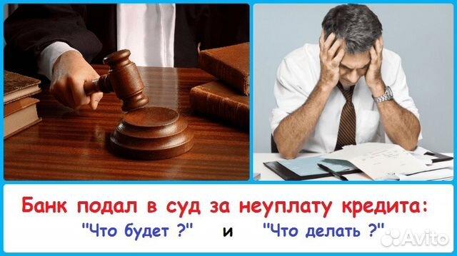 Диаспар кредитный юрист помощь должникам новокузнецк Кажется, услышал