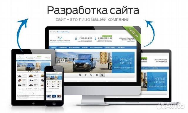 Создание сайтов продвижение нижний новгород создание сайтов разработка сайтов продвижение сайтов