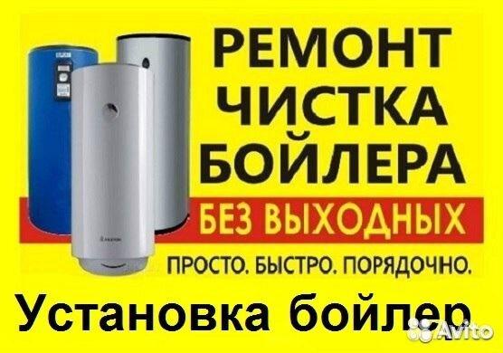 907757ad94c9c Ремонт водонагревателей в Рязани и обл. - Гарантия— фотография №1