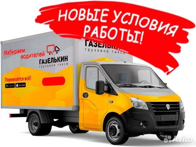 Работа в москве водитель