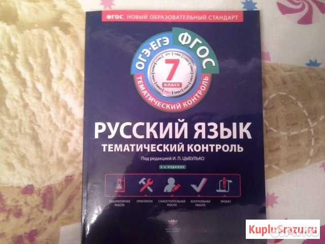 По ответы цыбулько русскому 7 класс тематический гдз контроль