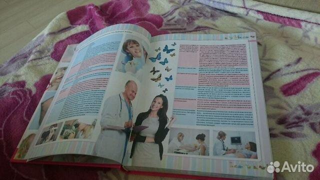 916bdcf95d30 Продам книгу Я-скоро стану мамой купить в Новосибирской области на ...