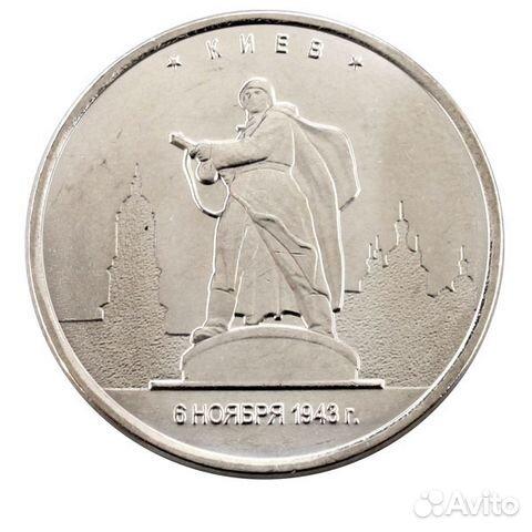 Обмен 5 рублей