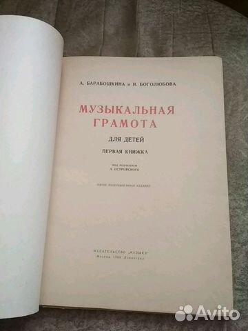МУЗЫКАЛЬНАЯ ГРАМОТА ПЕРВАЯ КНИЖКА ДЛЯ ДЕТЕЙ А.БАРАБОШКИНА СКАЧАТЬ БЕСПЛАТНО