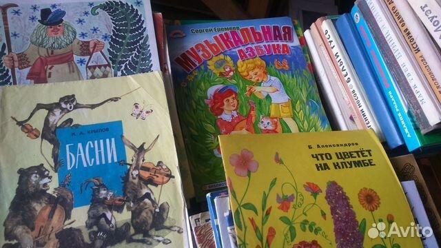 Книги для детей. От малышей до подростков 89119196999 купить 8
