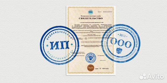 регистрация ооо ип иваново