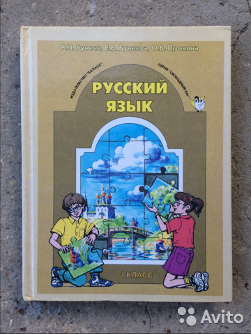 год по русскому языку 4 класс