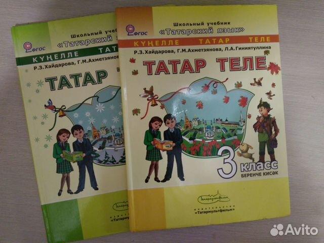 Гдз по татар теле 3 класс харисов