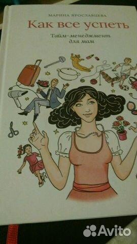 Книга как все успеть Марина Ярославцева 89209505492 купить 1