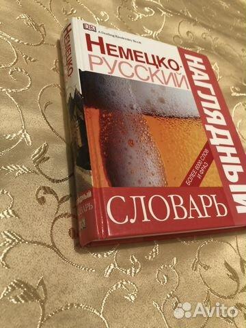 Немецко-русский словарь наглядный купить 2