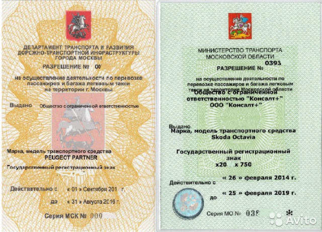 Регистрация ип для такси в москве водоканал бухгалтерия телефон