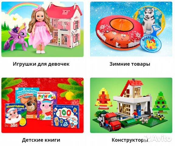 Действующий интернет-магазин игрушек с прибылью 60 купить в Москве ... 0c2c0b96c7c33