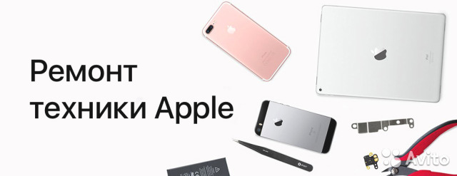 ремонт в махачкале apple