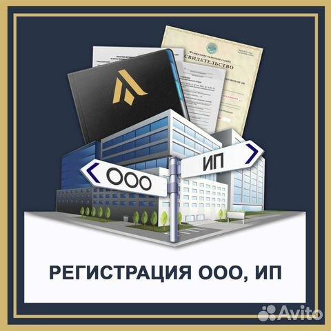 Регистрация ооо в белово онлайн повышение квалификации бухгалтера