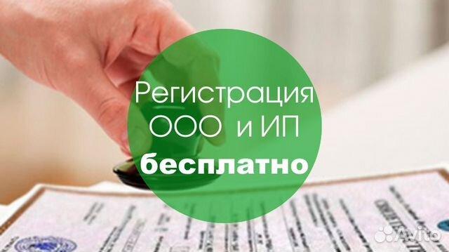 Регистрация ип в г киров порядок создания и регистрации ооо с одним учредителем