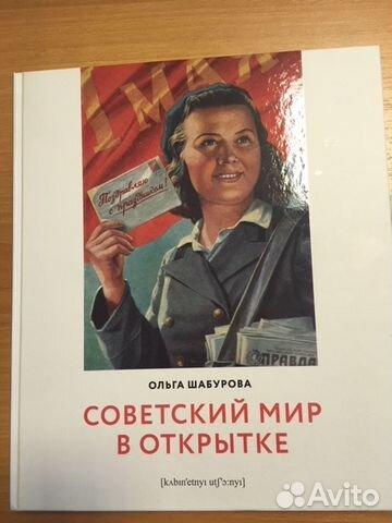 Браком, ольга шабурова советский мир в открытке