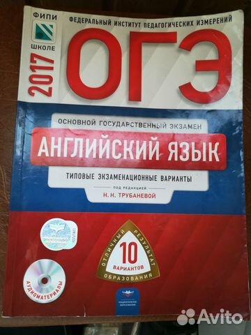 Материалы для подготовки к огэ по английскому 89533193368 купить 1