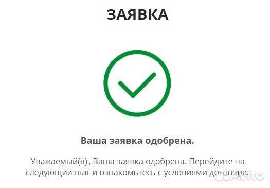 кредит онлайн 30000 грн