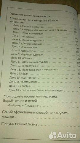 Жизнь без хлама Ирина Соковых 89209505492 купить 6