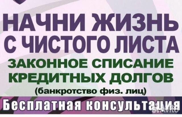 как списать кредиты без банкротства рефинансирование микрозаймов новосибирск