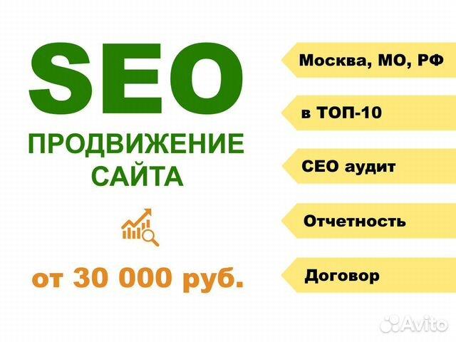 Seo продвижение сайта в москве мск сео как сделать красиво сайт