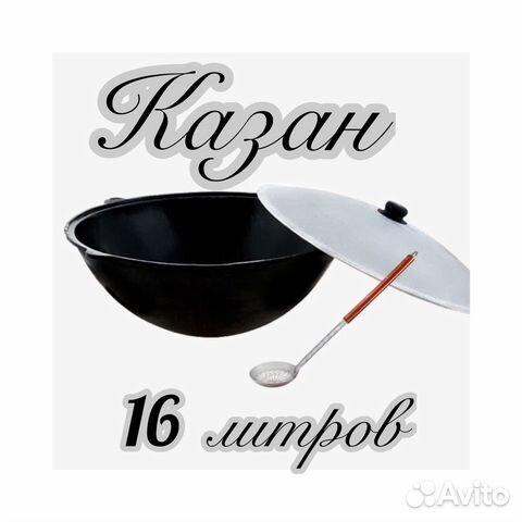 Узбекский Казан на 16 Литров 89123633755 купить 1