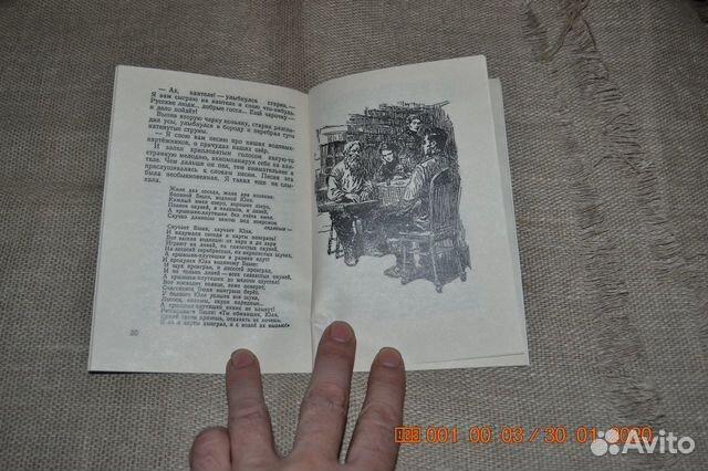 Тайна Юля-Ярви библиотека военных приключений 1953 89223863136 купить 4