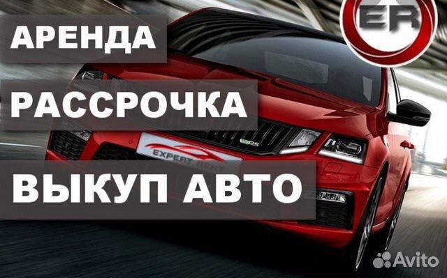 Авито деньги под залог авто автосалоны москвы авто и цены