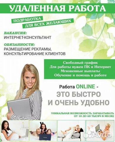 Работа онлайн дорогобуж рекламное агентство работа моделью