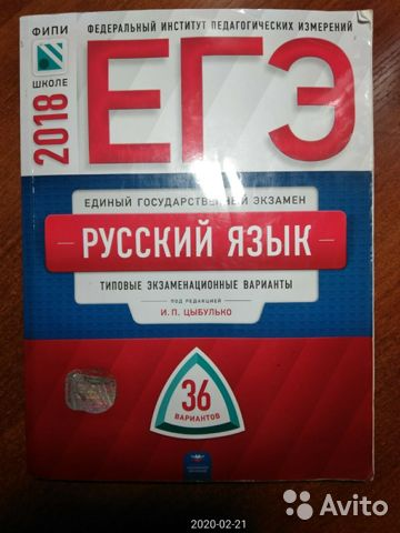 Егэ, Русский язык. Типовые экзаменационные вариант купить 1