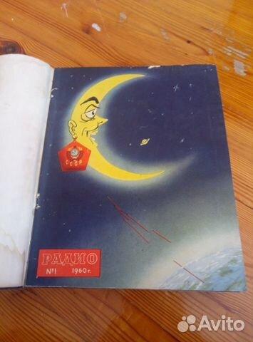 Журнал Радио СССР 89896745371 купить 7